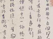 清 朱耷 北窗三友 美国弗利尔美术馆藏