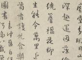清 朱耷 书唐孙逖诗 美国弗利尔美术馆藏