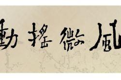 动摇微风--卢颖、张洪涛、李伟华、周博扇面展