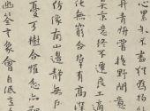 清 朱耷 书唐张九龄诗 美国弗利尔美术馆藏