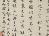 清 朱耷 戏题王宰画山水图歌 美国弗利尔美术馆藏