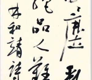 凌海涛 林逋诗一首