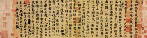 王羲之书法《兰亭集序》