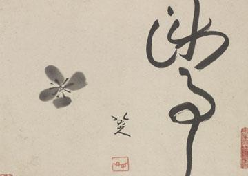 清 朱耷 涉事册 美国弗利尔美术馆藏