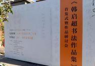 《韩启超书法作品集》首发式暨作品研讨会在京举行
