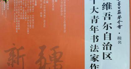 """北京水墨公益基金会提名""""新疆自治区十大青年书法家"""""""
