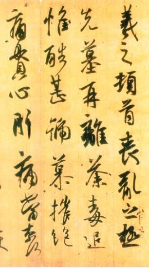 收藏于日本的王羲之《丧乱帖》(局部)
