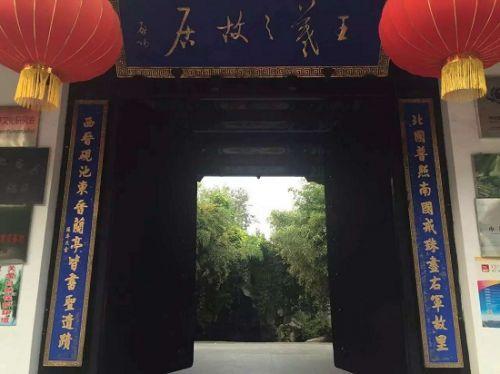 临沂市区的王羲之故居