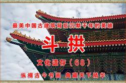 最美中国古建筑背后沉默千年的英雄--斗拱