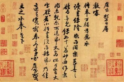 读书绿荫帖 黄庭坚 台北故宫博物院藏