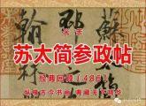 (486)宋 米芾 苏太简参政帖 上海博物馆藏