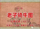 (487)明 张路 老子骑牛图 台北