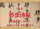 (488)宋 米芾 砂步诗帖