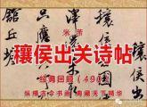 (490)宋 米芾 穰侯出关诗帖