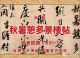(491)宋 米芾 秋暑憩多景楼帖