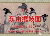 (492)明 郭诩 东山携妓图 台北