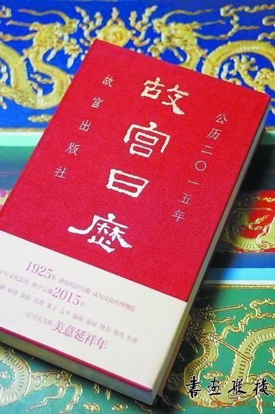 2015年《故宫日历》图