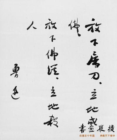 鲁迅《行书偈语》纸本立轴24×20cm