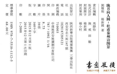 《陇月向人圆--杜甫秦州诗图景》出版信息