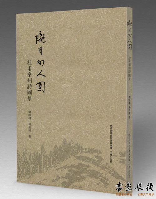 《陇月向人圆--杜甫秦州诗图景》封面