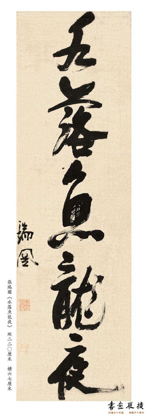 张瑞图《水落鱼龙夜》,纵220厘米,横67厘米