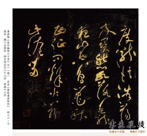 黄庭坚《秦州杂诗二十首》之一(残),出自《郁孤台法帖刻》,纵22.7厘米,横25厘米,拓片存五行二十八字,前缺十二字。