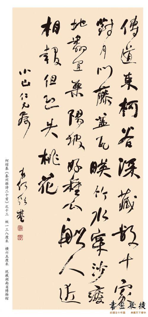 何绍基《秦州杂诗二十首》之十三,纵138厘米,横65厘米,现藏湖南博物馆