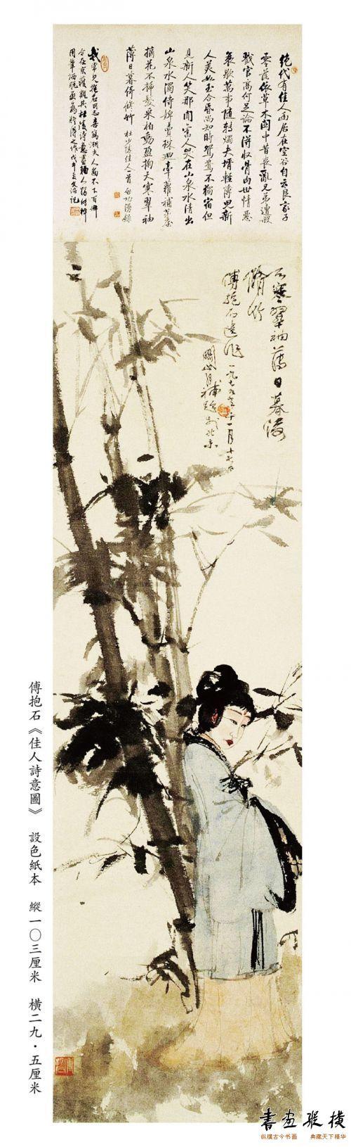 傅抱石《佳人诗意图》,设色纸本,纵1.3厘米,横29.5厘米