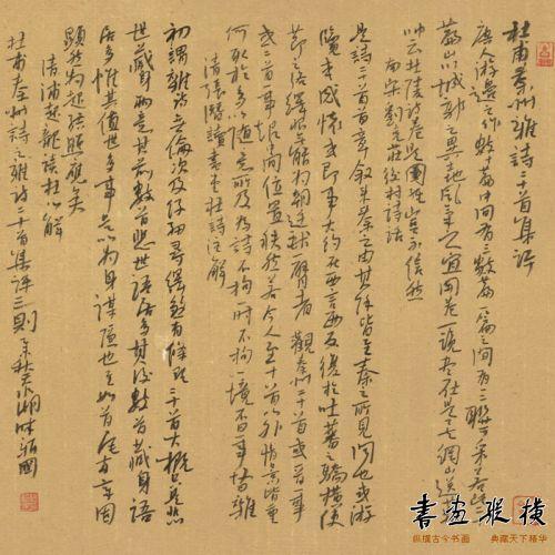 《杜甫秦州诗集评》 40X40CM