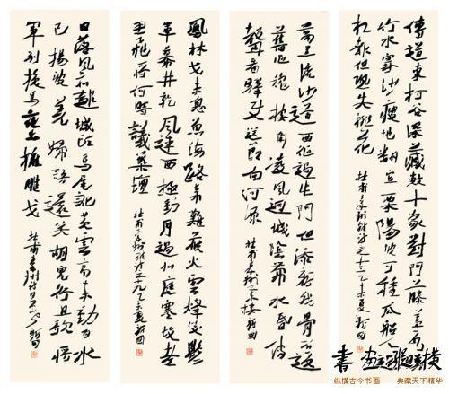 《秦州杂诗四首》 136X34X4CM