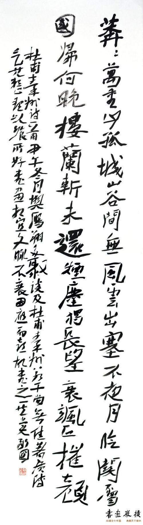 《秦州杂诗》之七 178X48CM