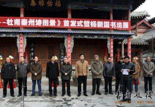 《陇月向人圆--杜甫秦州诗图景》首发式暨杨新国书法展在天水市文化馆举行