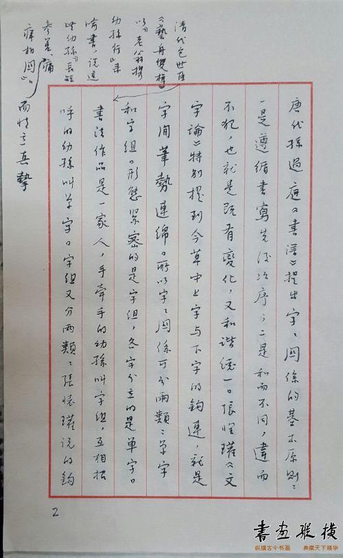 书法欣赏歌注释(五)