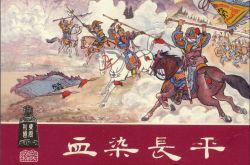张令涛 张之凡 东周列国之《血染长平》
