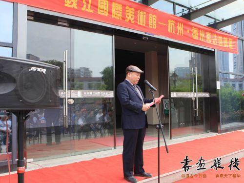 中国杭州钱江国际美术馆馆长张向中馆长致辞