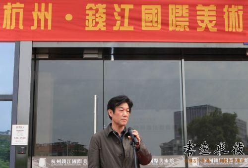 杭州书法院院长宋 涛主持开幕式