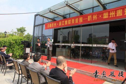 政协杭州市委员会副主席赵光育宣布展览开幕