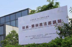 陇上风  西子情 --杭州钱江国际美术馆杭州•兰州书法邀请展