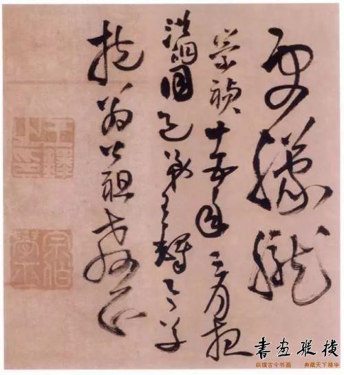 王铎书法印章_王铎的书画印章图片大全_王铎的书画印章图片