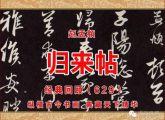 (629)元 赵孟頫 归来帖 三希堂法帖