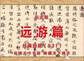 (631)元 赵孟頫 远游篇 故宫博物院藏