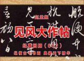 (632)元 赵孟頫 见风大作帖 三希堂法帖