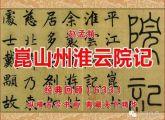 (633)元 赵孟頫 崑山州淮云院记 故宫博物院藏