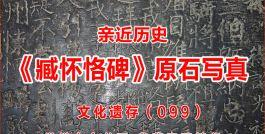 亲近历史 -- 《臧怀恪碑》原石写真