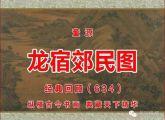 (634)五代南唐 董源 龙宿郊民图 台北故宫博物院藏