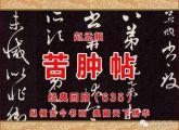 (635)元 赵孟頫 苦肿帖 三希堂法帖