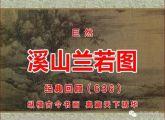 (636)五代南唐 巨然 溪山兰若图 克利夫兰美术馆藏