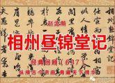 (637)元 赵孟頫 相州昼锦堂记 台北故宫博物院藏