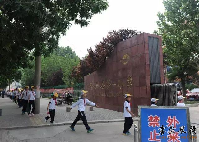 博兴县第一小学