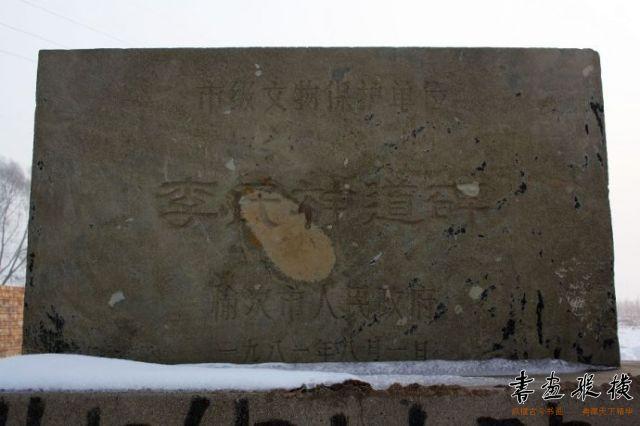 三李碑文物保护标志